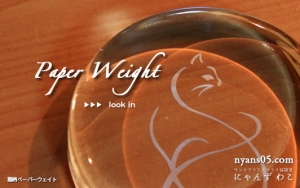 オリジナルデザインの猫グラス・ガラス猫雑貨 猫柄ペーパーウェイト・見返り美猫 PW-4