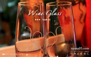 猫柄スパークリングワイングラス・ハート(ペア)WG-15