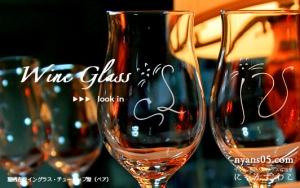 猫柄赤ワイングラス・チューリップ型(ペア)WG-2