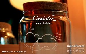 猫柄ガラスキャニスター(コルクキャップ)CS-18