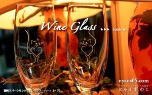 猫柄ハートスパークリングワイングラス(ペア)WG-16