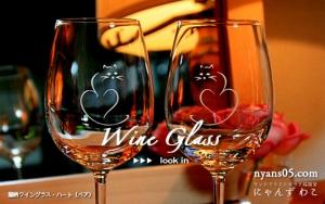 猫柄ワイングラス・ハート(ペア)WG-14