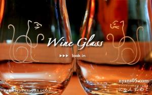 招き猫柄カジュアルワイングラス(ペア)WG-17