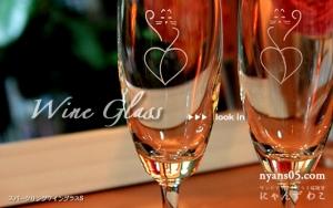 招き猫柄スパークリングワイングラス(ペア)WG-7