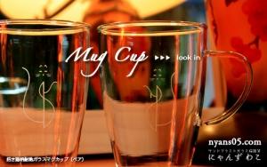 招き猫柄耐熱ガラスマグカップ(ペア)MC-17