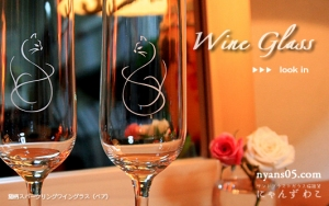 猫柄スパークリングワイングラス(ペア)WG-12