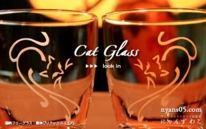 猫柄球体グラス・横伸びリラックス(ペア)PG-16
