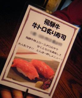 飛騨牛炙り寿司1