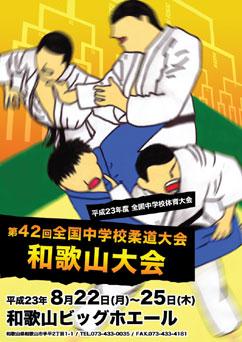 全国中学校柔道大会 公式ポスター
