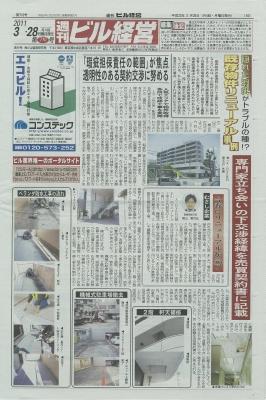 2011.03.28週刊ビル経営