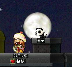 月の使者幸子