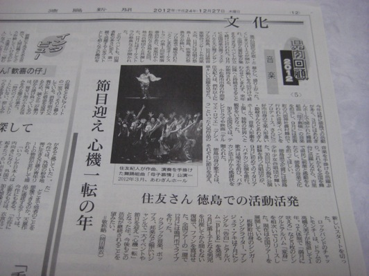徳新12/27住友活躍の報