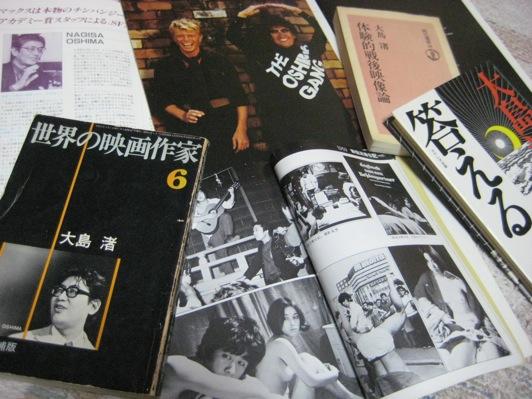 大島渚書籍