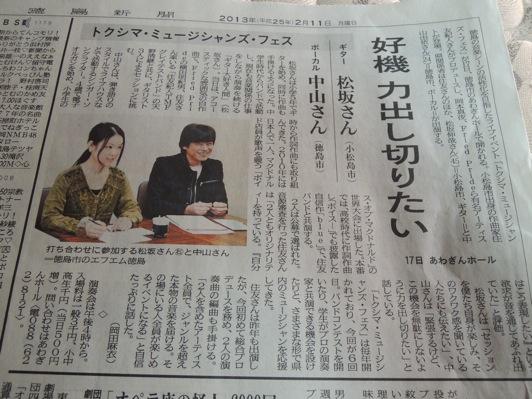 徳島新聞tmf合格者2名