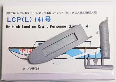 lcp(l)141Seihin01