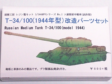 t34100PackPhoto01