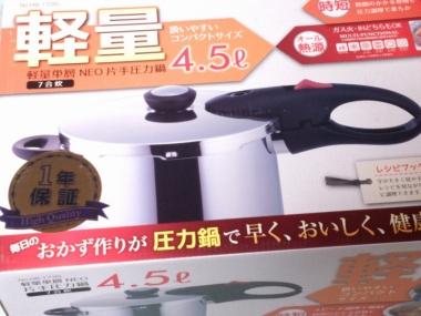 kaatsuDappouki01