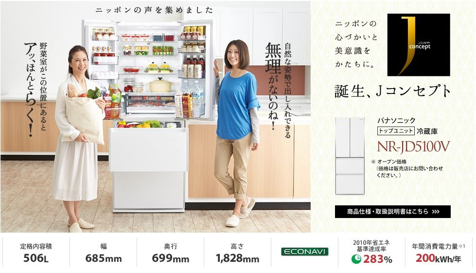 冷蔵庫 NR-JD5100S