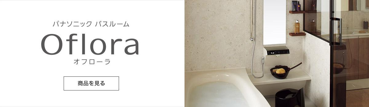 オフローラ