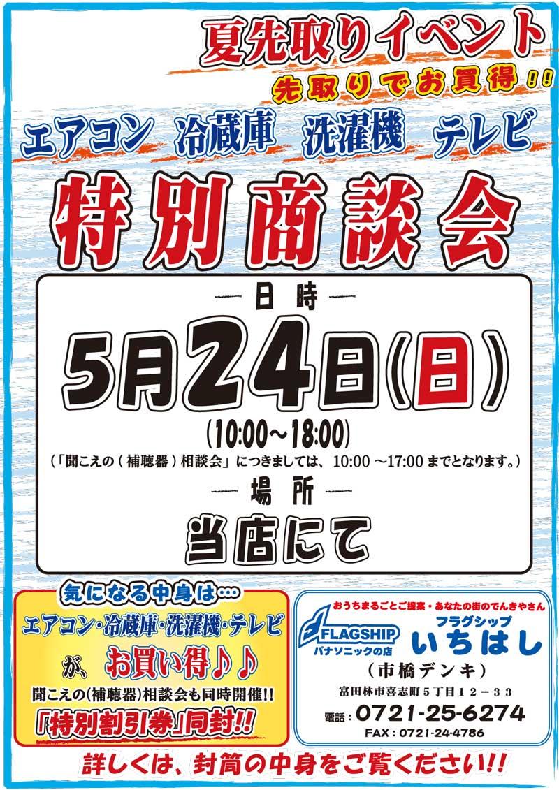 2015夏先取り特別商談会