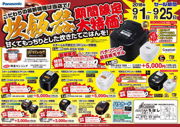 2018年秋炊飯器キャンペーン
