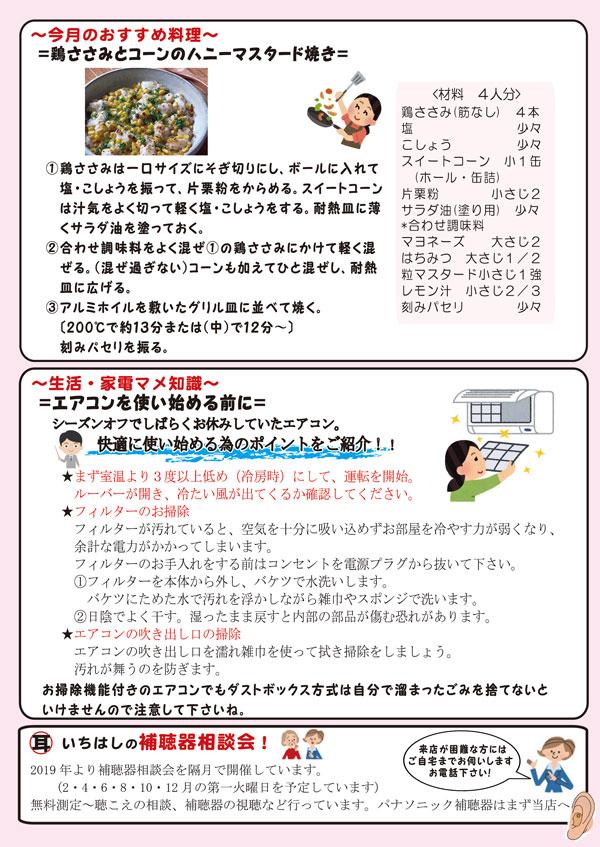 otyanoma142-2sam.jpg
