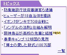 2006/01/30のYahoo!トピックス