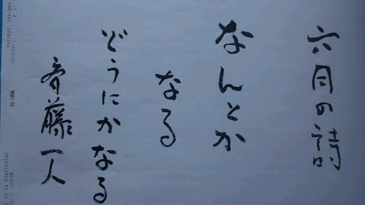 斎藤一人さんの詩