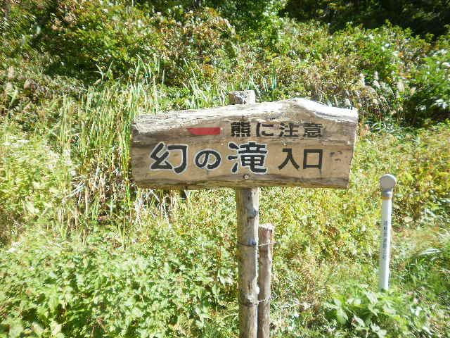 磐梯ツー1