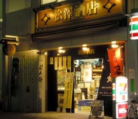 松澤酒店店先