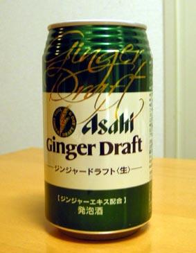 ジンジャービール
