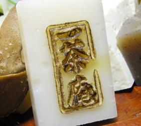 一茶庵の餅