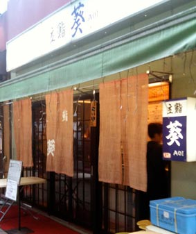 葵寿司店先