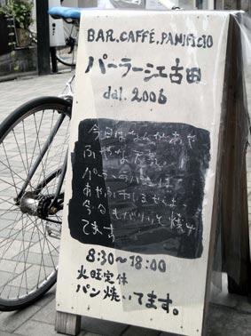 江古田の看板