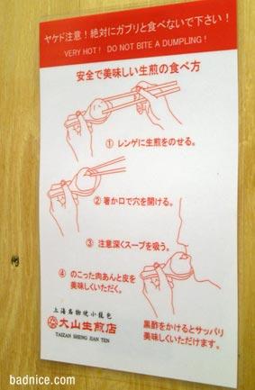 大山小籠包食べ方