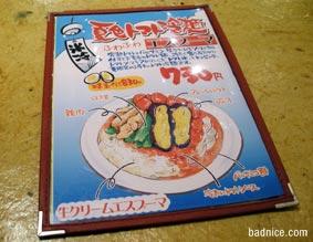 夏色トマト麺のメニュー