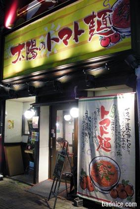 トマト麺店先