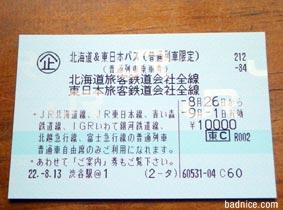 北海道東日本パス