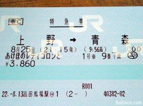 レディーゴロンと切符