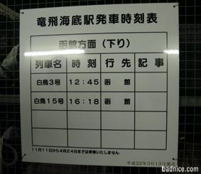 竜飛海底駅時刻表