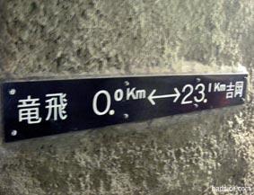 竜飛と吉岡の距離