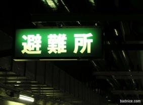 トンネル内避難所