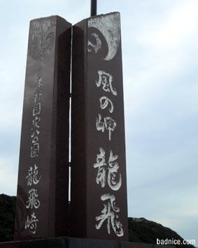 風の岬竜飛の碑
