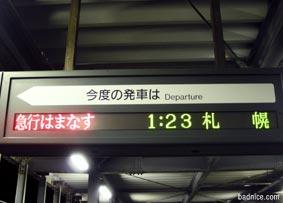 函館発はまなす