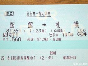 函館〜札幌の切符