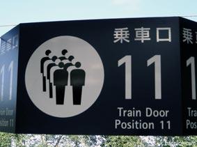 南千歳駅乗車口