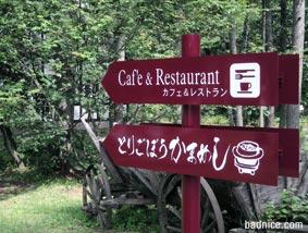 朝食場所への看板