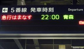 帰りのはまなす札幌