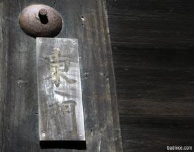 弘前城東門