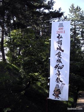弘前城100年